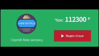 Доход 112 000 рублей. Мой отзыв. Заработок в интернете на карантине с #BOGATEI