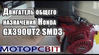 Двигатель Honda GX390UT2 SMD3(, 2015-08-07T22:39:16.000Z)