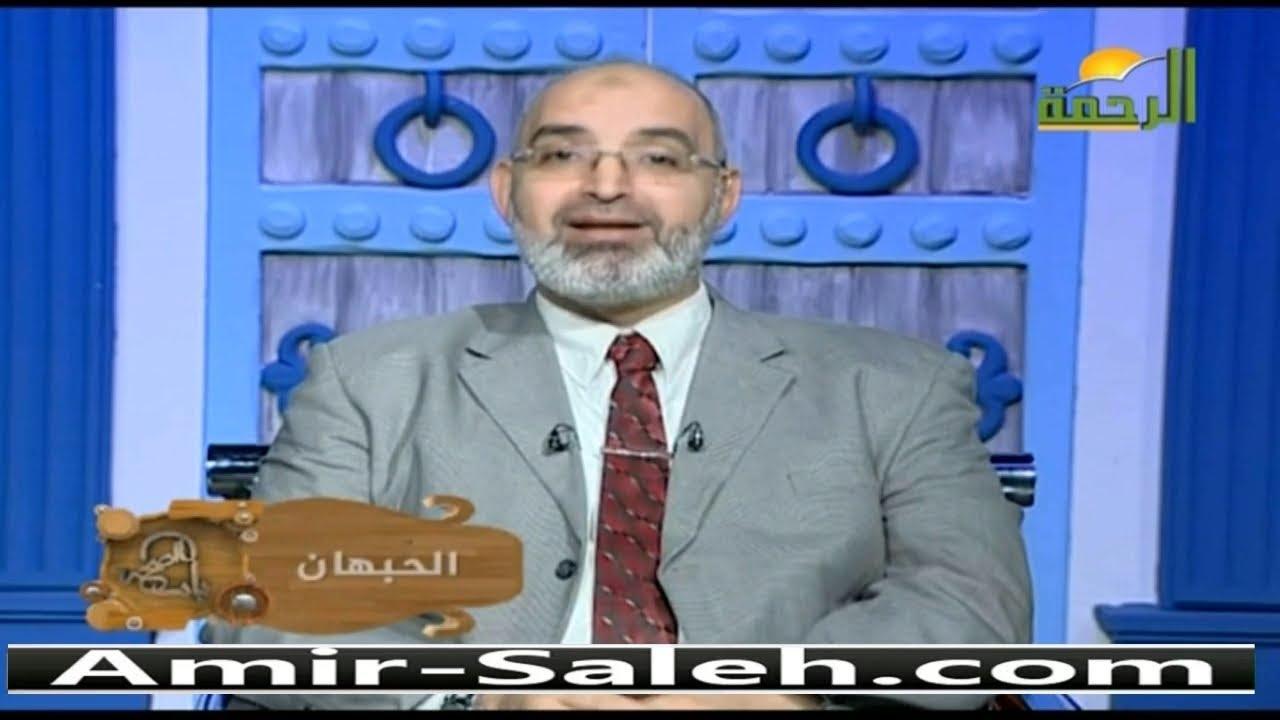 فوائد الحبهان أو الهيل | برنامج باب الصحة | الدكتور أمير صالح