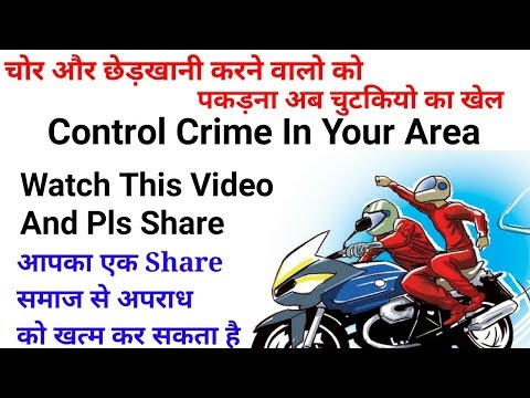 How To Control Crime In Your City's And Village Via Trick 2018 by srktechnology