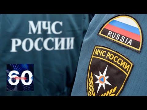 Как действовали МЧС и службы аэропорта Жуковский при падении самолета A-321. 60 минут от 15.08.19