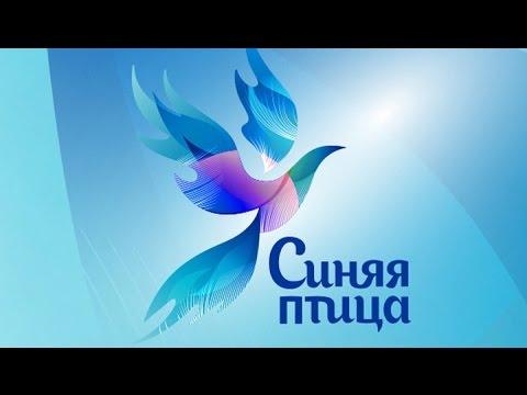 Синяя птица: конкурс, которого еще не было