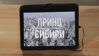 Принц Сибири: 11 мая на СТС!