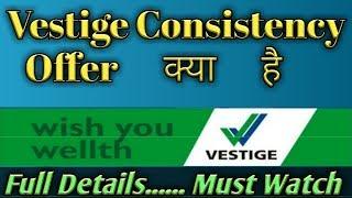 Vestige Consistency Offer का क्या लाभ है