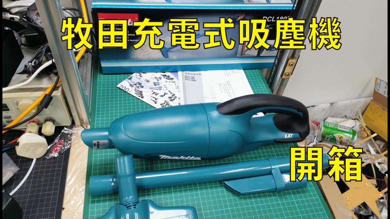 牧田充電式吸塵機Makita DCL 180Z 開箱 - YouTube