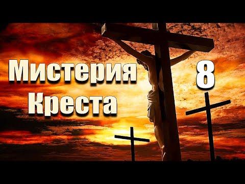 Иисус.Историческое расследование Мистерия Креста или Иисус Царь Иудейский. 8 Особое мнение
