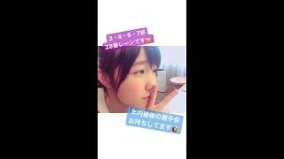 20171118 AKB48 チーム8 行天優莉奈 佐藤栞 佐藤七海 下尾みう 清水麻璃...