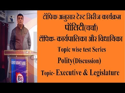 कार्यपालिका और विधायिका के टेस्ट का डिस्कशन: Test discussion of Executive and Legislature