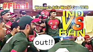 Tamim Iqbal reacts on Women's Asia Cup T20 Final || IND vs BAN || Bangladesh Beat India