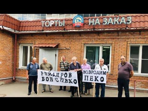 СРОЧНО⚡️Протест работников хлебозавода ЗАО «ПЕКО» в Москве / LIVE 02.07.19