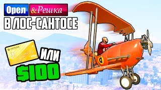 Самолетик или Лайнер за 10.000.000$. Орел и Решка. GTA 5 Online #7