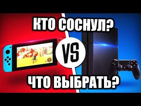 ПС4 ИЛИ НИНТЕНДО