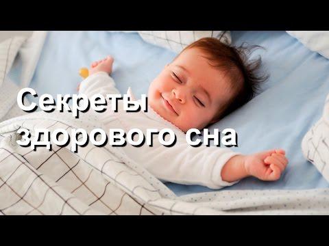 Cекреты здорового сна, как хорошо высыпаться и чувствовать себя бодрым