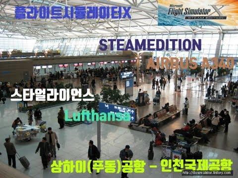 FlightSimulatorX SteamEdition Pudong to Incheon STAR ALLIANCE Lufthansa A340 Live