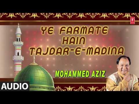► ये फरमाते हैं ताजदारे मदीना (Full Audio): MOHD. AZIZ || RAMADAN 2017 || T-Series Islamic Music