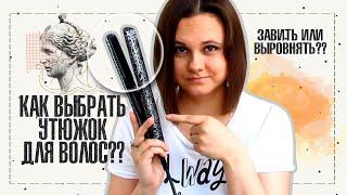 видео как выбрать выпрямитель для волос