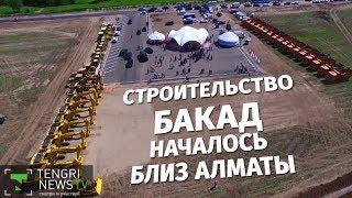Строительство БАКАД началось близ Алматы