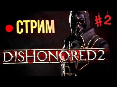 #2 Dishonored 2   (подписывайтесь на группу в ВК)
