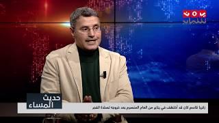 وقفات احتجاجية في عدن تطالب بالكشف عن مصير المخفي قسرا زكريا قاسم وبقية المخفيين | حديث المساء