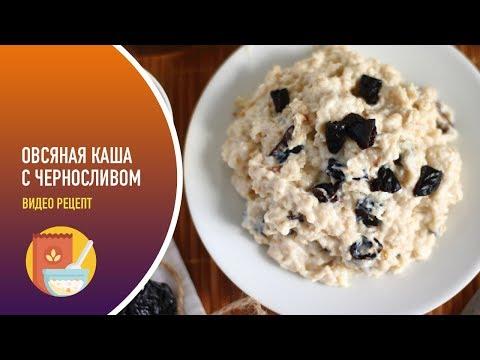 Овсяная каша с черносливом — видео рецепт