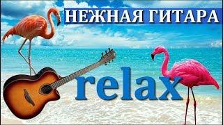 ♫ Гитара и Океан - Нежная мелодия/ Guitar and Ocean - tender melody