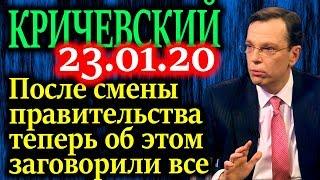 видео: КРИЧЕВСКИЙ. Выдал все в открытую о состоянии дел за последние 30 лет! 23.01.20