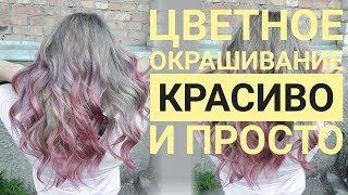 Цветная растяжка цвета/ пепельно - розовый цвет волос/вуаль