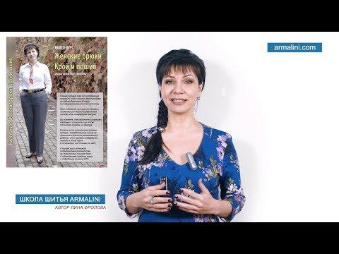 Курс Женские Брюки