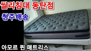 씰리침대 동탄점,퀸사이즈 1인용침대,아모르 매트리스 청…