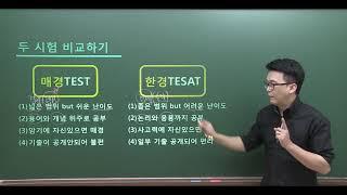 [매경TEST, 한경TESAT] OT. 시험소개와 공부…