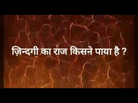 Suvichar - Zindagi Ka Raj Kisne Paya Hai  (Hindi Quotes)  सुविचार - ज़िन्दगी का राज किसने पाया है ?