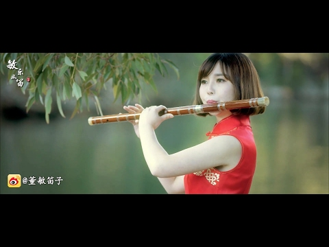 Chinese Instrumental Music【9】《大魚》董敏【竹笛】Chinese Bamboo Flute-1080p