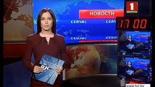 """""""Новости. Сейчас"""" / 17:00 / 20.11.17"""