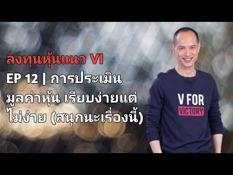 ลงทุนหุ้นแนว VI | EP 12 | การประเมินมูลค่าหุ้น เรียบง่าย แต่ไม่ง่าย