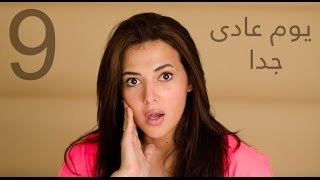 دنيا سمير غانم | يوم عادي جدا - Donia Samir Ghanem | Youm 3ady Geddan