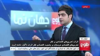JAHAN NAMA: Saudi Sanctions Affect Qatar Economy