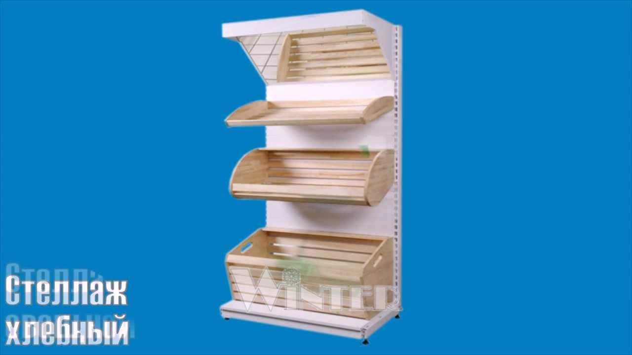 Объявления о продаже торгового оборудования для магазинов: манекенов, стеллажей, кондитерских и холодильных витрин, чековых принтеров, кассовых аппаратов в новосибирске на avito.