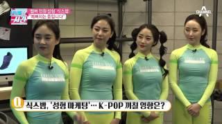 """멤버 전원 성형 식스밤 """"예뻐지는 중입니다"""""""