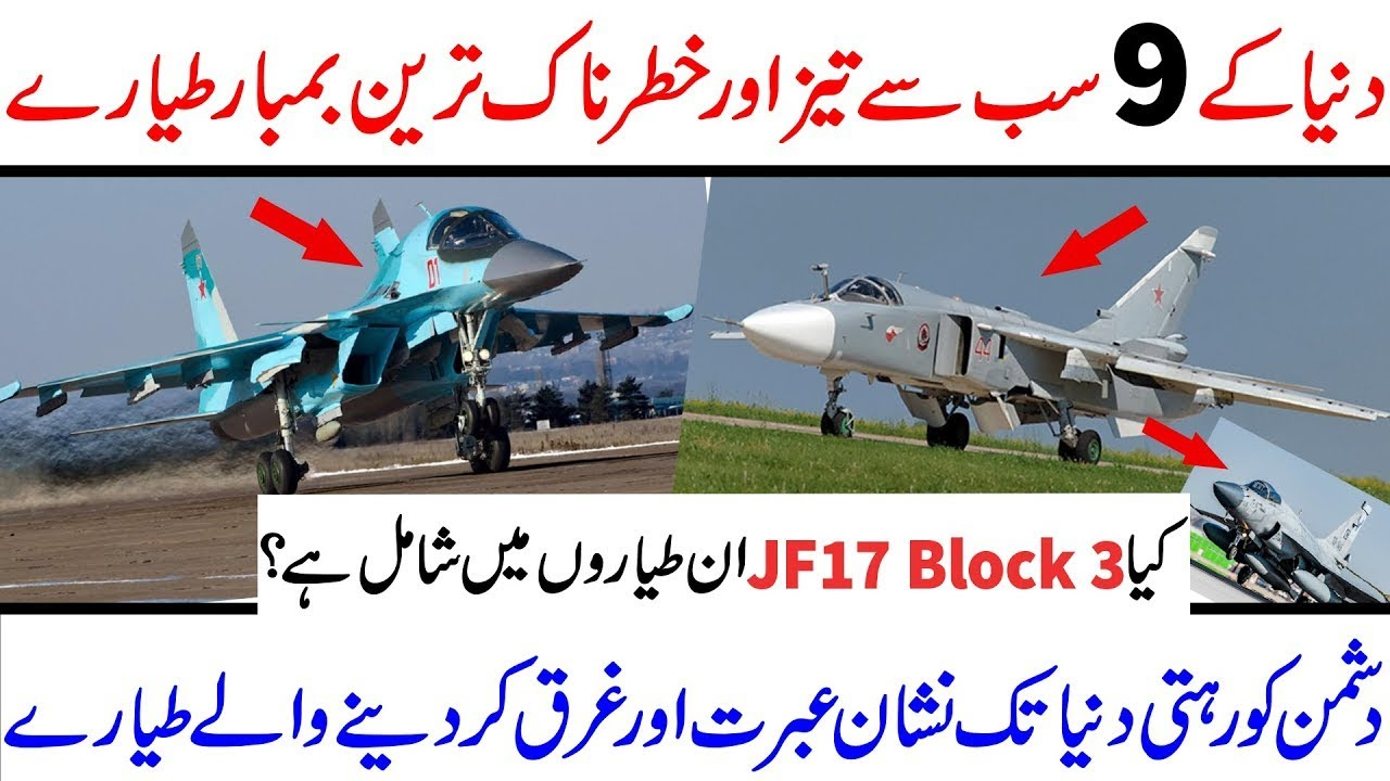 Fastest and Bomber Fighter Jets in the World like JF 17 THUNDER I Cover Point