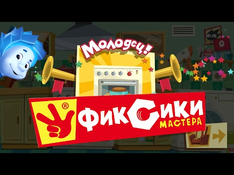 Фиксики Мастера - Новые ремонты #1