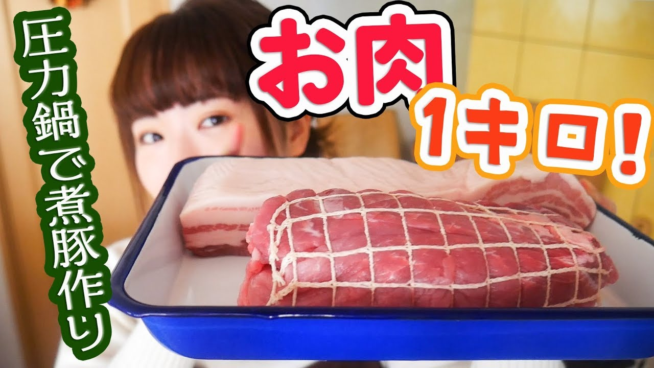 ロース ブロック 鍋 豚 圧力