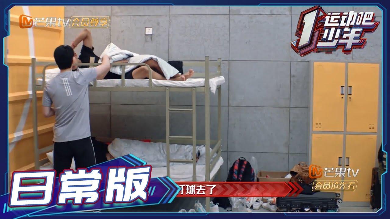 【日常版】是平时起床的样子了!梁浩川赖床爆金句太搞笑《运动吧少年》第5期 EP5【湖南卫视官方HD】