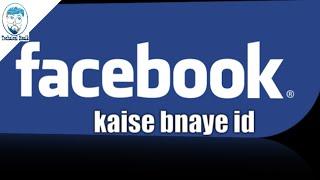 كيفية إنشاء facebook account | الهندية التعليمي | facebook p id kaise bnaye 2018