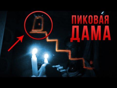 Вызов Духов - Пиковая Дама Спустилась по Лестнице! / Часть 1 / Крипипаста