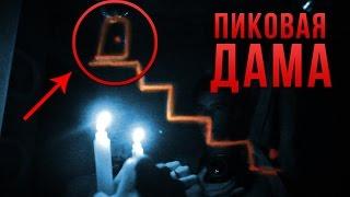 - Вызов Духов Пиковая Дама Спустилась по Лестнице Потусторонние Крипипаста