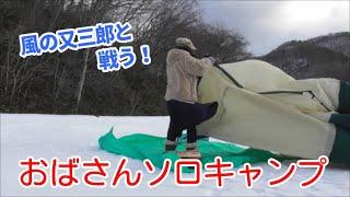 【おばさんソロキャンプ】62 風だけはご勘弁。それよりも、雪が降って埋もれたかった...。