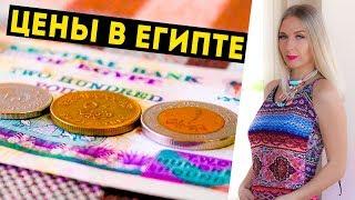 Египет - Цены в магазинах 2018! Отдых в Египте Хургада