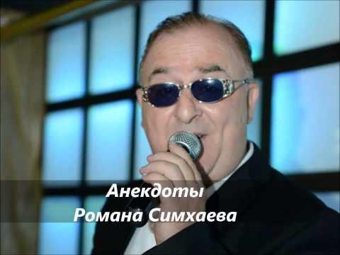 Роман Трахтенберг - Анекдоты