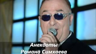 Анекдоты Роман Симхаев Roman Simhaev Jokes