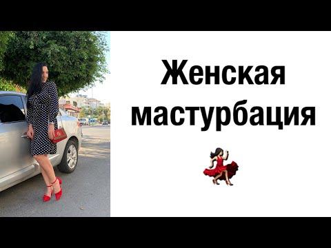 Женская мастурбация. Психолог-сексолог Ольга Каренеева
